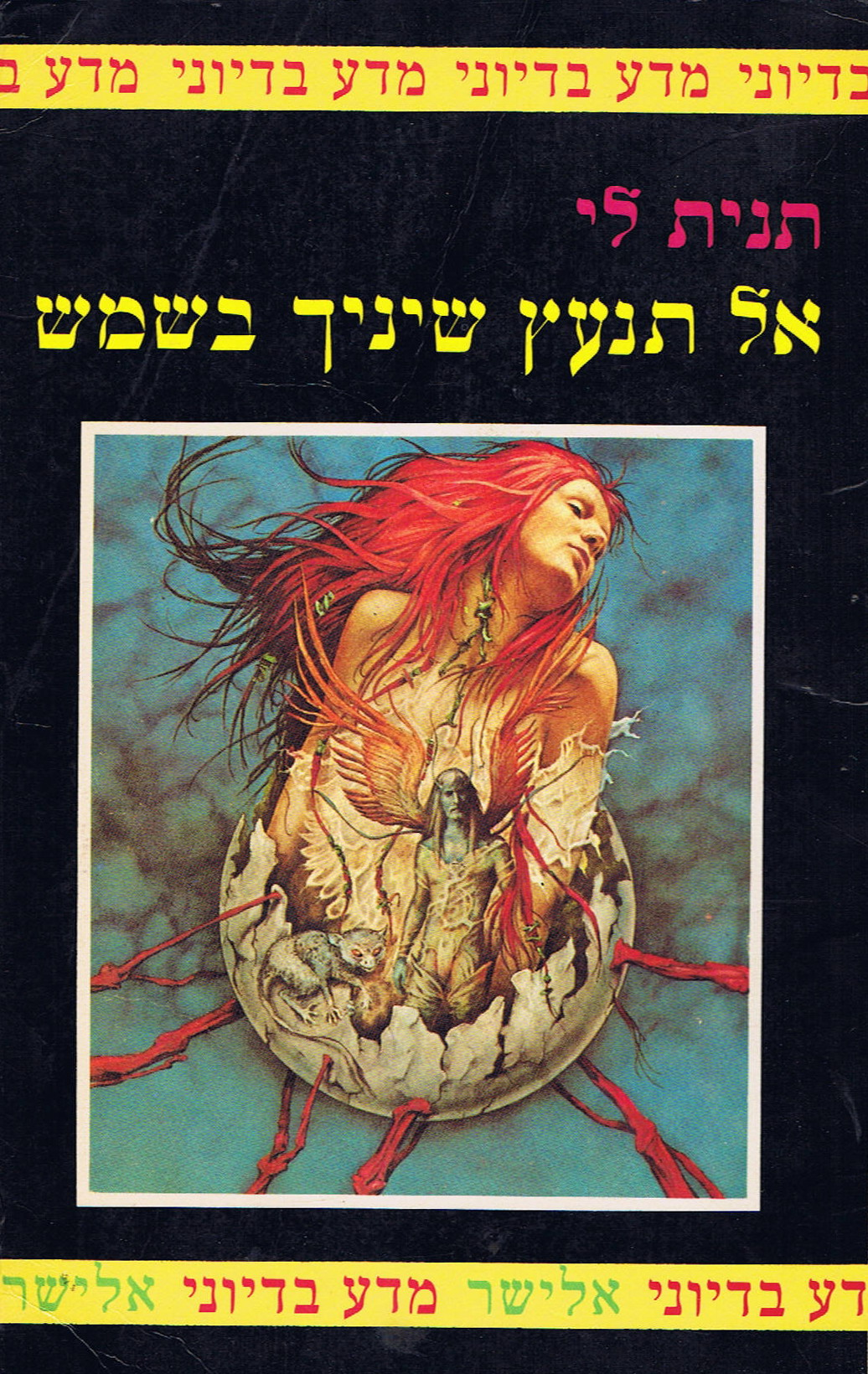 Al Tin`ats Shinekha Ba-Shemesh (Don't Bite The Sun)